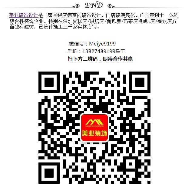 深圳烘焙店装修细节实例图解