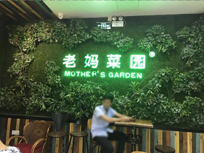 龙华新区老妈菜园主题餐厅