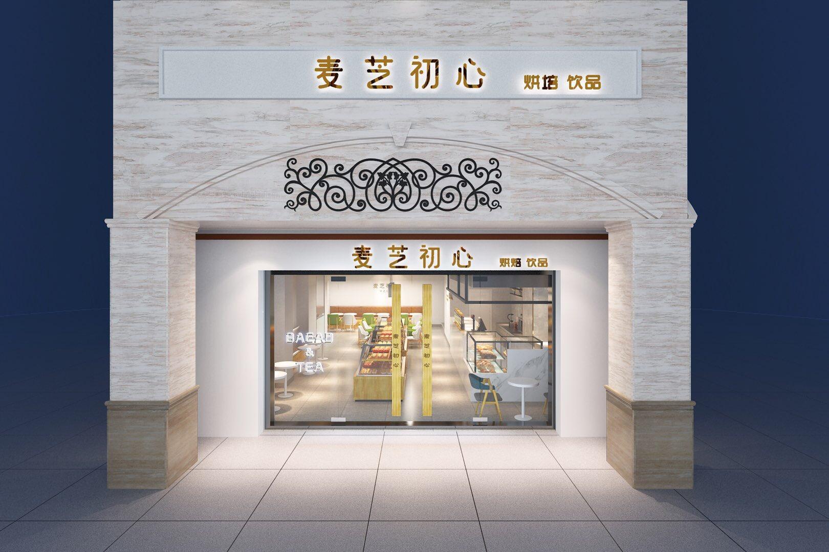南山烘焙坊/奶茶店装修设计定位很重要