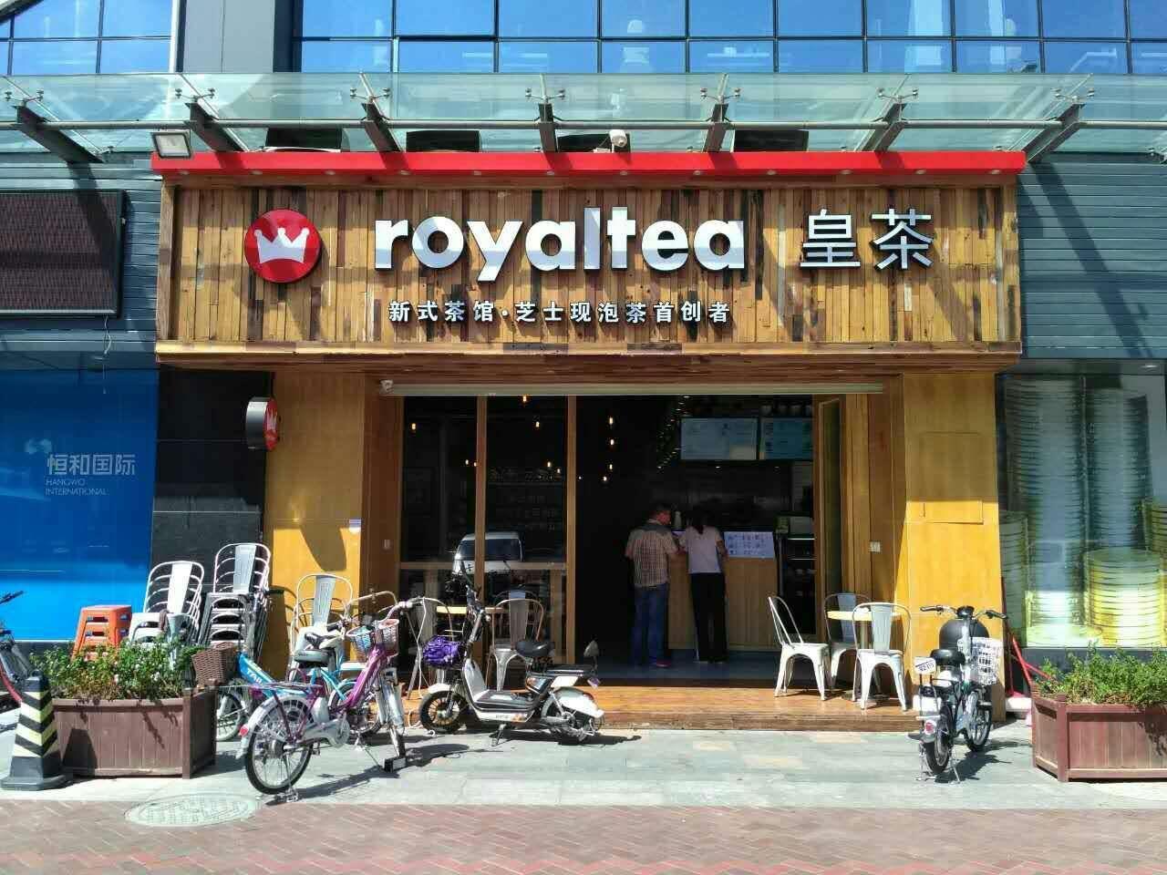 宝安工业加复古风Royaitea 皇茶知名连锁奶茶店