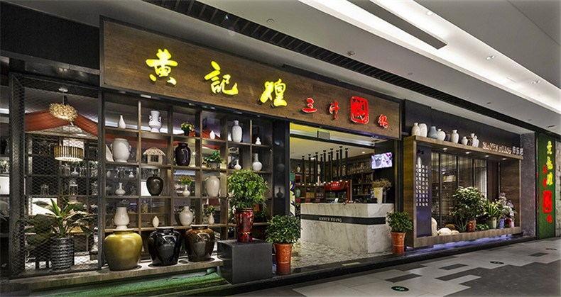 280m²工业风皇记煌三汁焖锅火锅店