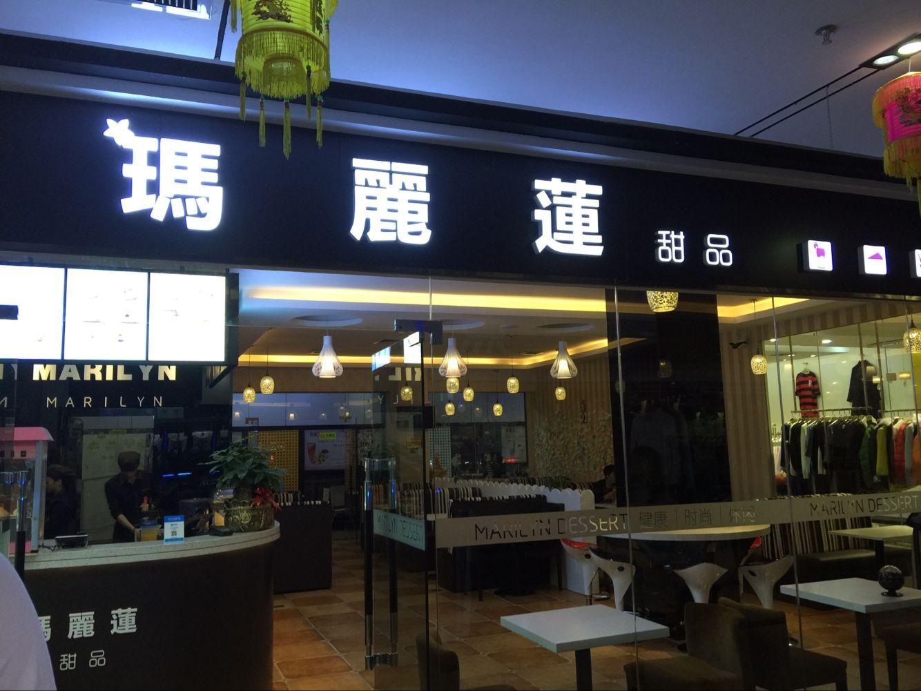 宝安现代简约风,玛丽莲奶茶全国连锁店