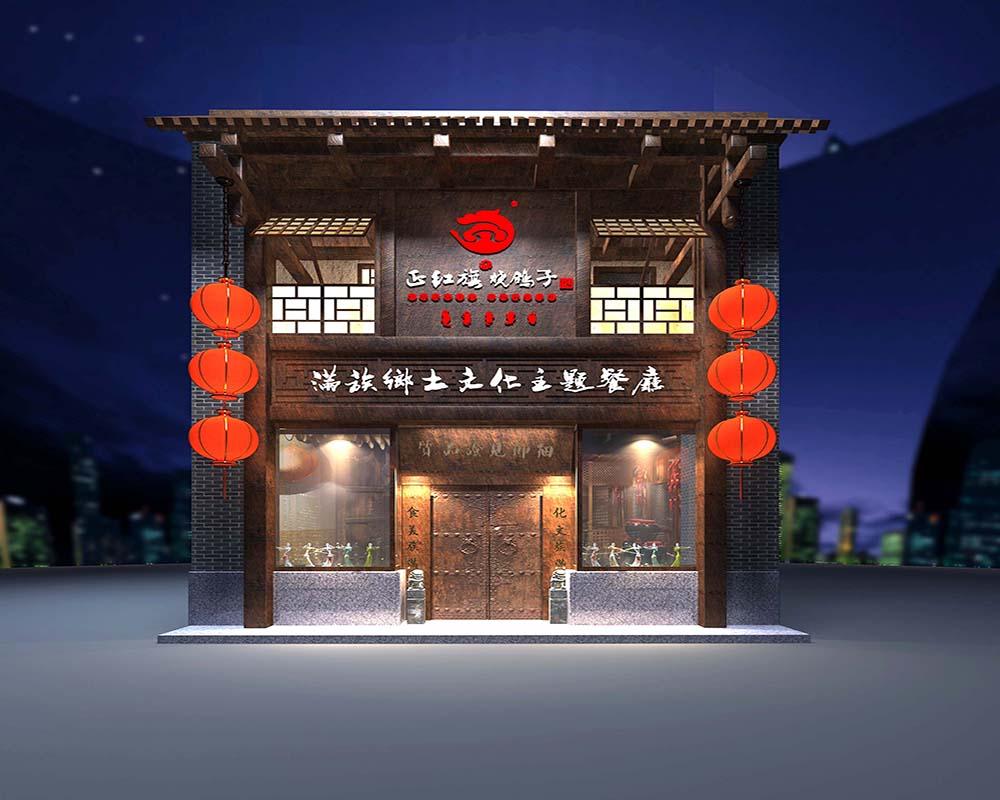 东北菜餐饮店招牌设计
